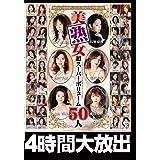 美熟女 超スーパーボリューム50人 [DVD]