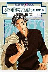 春を抱いていた ALIVE 4 (スーパービーボーイコミックス) Kindle版