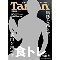 Tarzan(ターザン) 2021年10月14日号 No.819 [脂肪を減らす、筋肉を増やす 食トレの強化書] [雑誌…