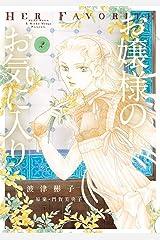 お嬢様のお気に入り(2) (フラワーコミックススペシャル) Kindle版