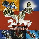 「ウルトラマン・決戦」ミュージックファイル