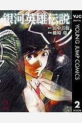 銀河英雄伝説 2 (ヤングジャンプコミックスDIGITAL) Kindle版