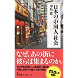 日本の「中国人」社会 (日経プレミアシリーズ)