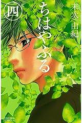 ちはやふる(4) (BE・LOVEコミックス) Kindle版