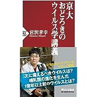 京大 おどろきのウイルス学講義 (PHP新書)