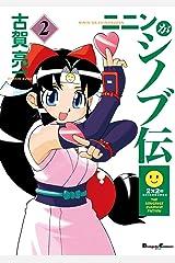 ニニンがシノブ伝(2) (電撃コミックスEX) Kindle版