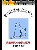 ネコになればいい。: 発達障がいの息子の足アト