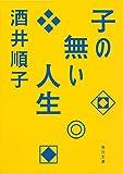 子の無い人生 (角川文庫)