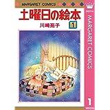 土曜日の絵本 1 (マーガレットコミックスDIGITAL)