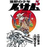 荒野の少年イサム 5 (復刻版コミックス)