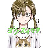 ヨシノズイカラ (3) (ガンガンコミックス)