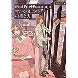 iPad Pro+Procreate マンガ・イラストの描き方