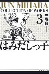 はみだしっ子 3 (白泉社文庫) Kindle版