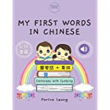 My First Words in Chinese: Cantonese with Jyutping