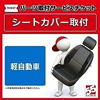 シートカバー取付(軽自動車用)