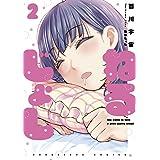 ねるじょし 2 (芳文社コミックス)