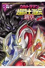ウルトラマン超闘士激伝 新章 2 (少年チャンピオン・コミックス エクストラ) Kindle版
