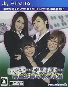 日本プロ麻雀連盟公認 もっと20倍! 麻雀が強くなる方法 ~初中級者編~ - PSVita