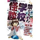 禁じられた学校怪談 (ちゃおホラーコミックス)