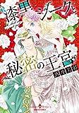 漆黒シークと秘密の王宮 (エメラルドコミックス/ハーモニィコミックス)