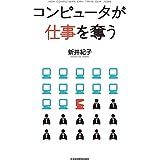 コンピュータが仕事を奪う (日本経済新聞出版)
