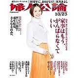 婦人公論 2019年 10/23 号 [雑誌]