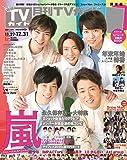 月刊TVガイド関東版 2021年1月号