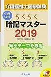 らくらく暗記マスター 介護福祉士国家試験2019