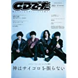 CDでーた2021下[SHI-MO] (カドカワエンタメムック)