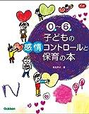 0歳~6歳 子どもの感情コントロールと保育の本 (Gakken保育保育Books)
