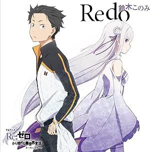 TVアニメ「 Re:ゼロから始める異世界生活 」オープニングテーマ「 Redo 」【通常盤】