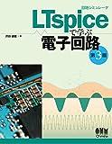 回路シミュレータLTspiceで学ぶ電子回路(第3版)