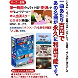 DVDカラオケ全集 「Best Hit Selection 100」 VOL.1