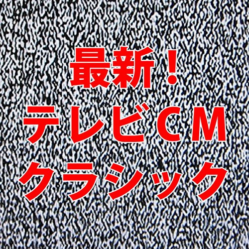 最新! テレビCMクラシック