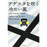 アデスタを吹く冷たい風 (ハヤカワ・ミステリ文庫)