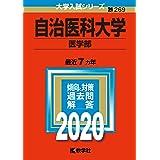 自治医科大学(医学部) (2020年版大学入試シリーズ)