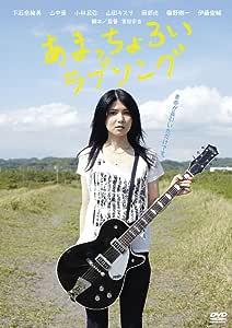 あまっちょろいラブソング [DVD]
