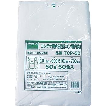 TRUSCO(トラスコ) オリコン50L用内袋 50枚入 TCP-50