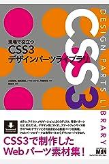 現場で役立つCSS3デザインパーツライブラリ Kindle版