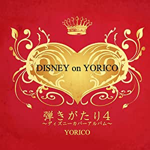 弾きがたり4~DISNEY on YORICO~
