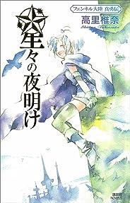 星々の夜明け フェンネル大陸 真勇伝5 (講談社ノベルス)