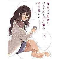 青春ブタ野郎はバニーガール先輩の夢を見ない 3(完全生産限定版) [Blu-ray]