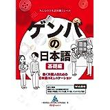 ゲンバの日本語 基礎編 働く外国人のための日本語コミュニケーション