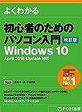 初心者のためのパソコン入門Windows10 April 2018 Update対応 (よくわかる)