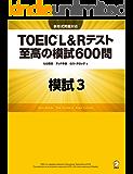 [新形式問題対応/音声DL付] TOEIC(R) L&Rテスト 至高の模試600問 模試3(解答一覧付) 至高の模試No…