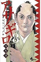 アサギロ~浅葱狼~(8) (ゲッサン少年サンデーコミックス) Kindle版