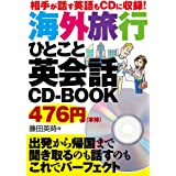 相手が話す英語もCDに収録! 海外旅行ひとこと英会話CD-BOOK
