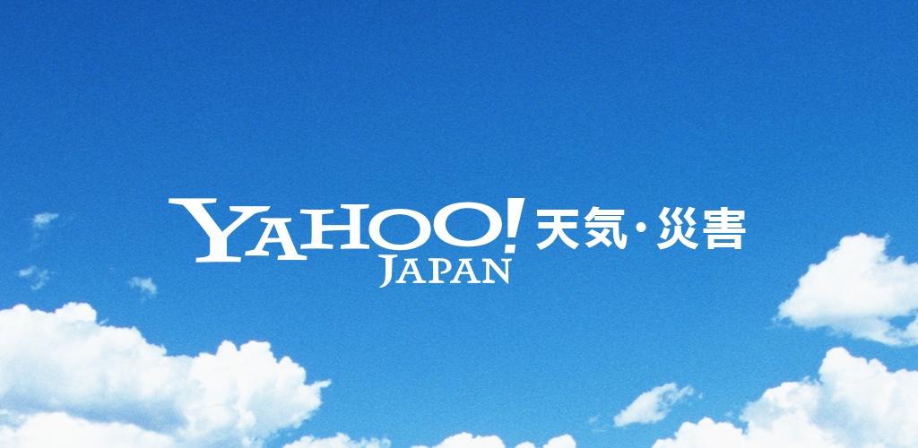 『Yahoo!天気 雨雲の接近や台風の進路がわかる無料の気象予報・情報アプリ』の1枚目の画像