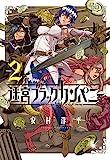 迷宮ブラックカンパニー2 (BLADE COMICS)
