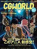 CGWORLD (シージーワールド) 2019年  01月号 vol.245 (特集:このアニメ、新感覚! 、デジタルアートで世界を描く)